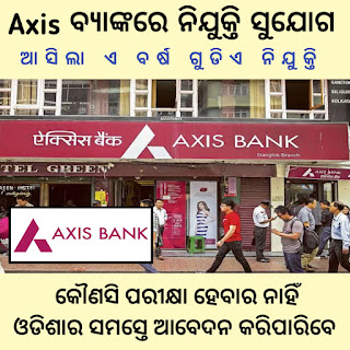 Axis bank recruitment 2021 odisha, Online Application - News Lens Odisha