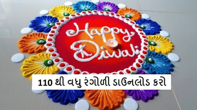 Download Diwali Rangoli Design pdf Book