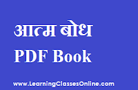 Understanding the Self study material in hindi, Understanding the Self ebook in hindi, Understanding the Self b.ed in hindi,