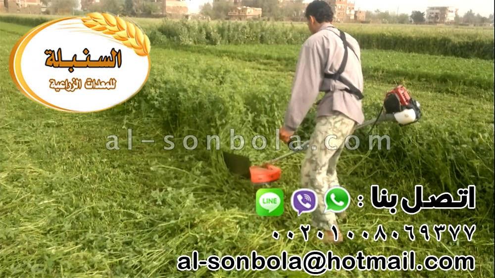 محشة البرسيم وحصادة القمح والذرة