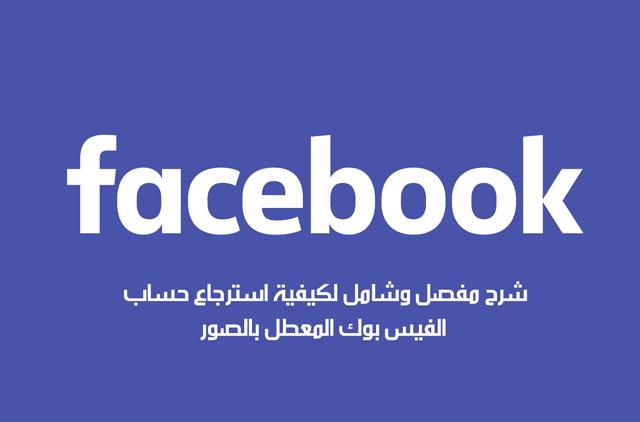 استرجاع حساب الفيس بوك المعطل بالصور