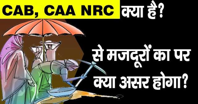 CAB CAA और NRC क्या हैं और इसका मजदूरों पर क्या असर होगा