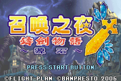【GBA】召喚夜響曲-鑄劍物語1+2+3:起源之石+金手指,懷舊的經典SRPG遊戲!