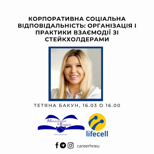 Запрошуємо на майстер-клас Тетяни Бакун (lifecell)