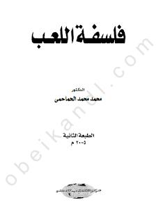 كتاب فلسفة اللعب PDF