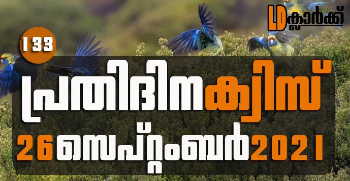Kerala PSC   26 Sep 2021   Online LD Clerk Exam Preparation - Quiz-133