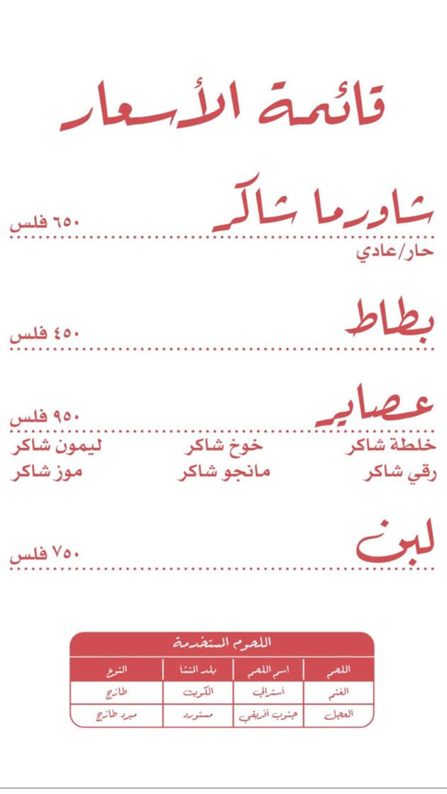 منيو شاورما شاكر الكويت