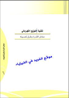 تحميل كتاب معامل القدرة وطرق تحسينه pdf تقنية التوزيع الكهربائي