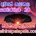 Lagna Palapala Ada Dawase  | ලග්න පලාපල | Sathiye Lagna Palapala 2019 | 2019-02-20