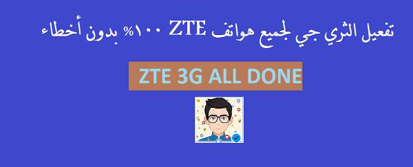 حصريا تفعيل الثري جي لجميع هواتف ZTE بدون اخطاء 100%