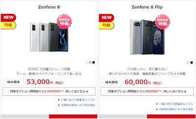 Zenfone 8とZenfone 8 Flipが発売記念特価