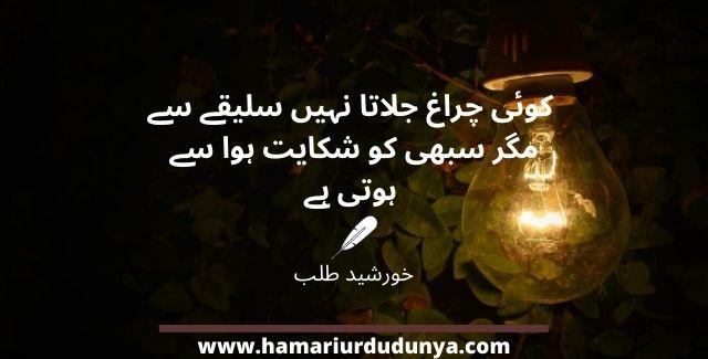 New Urdu Poetry 2020  Koi Chiragh Jalata Nahi Saleqay sey