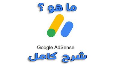 ما هو جوجل ادسنس Google Adsense