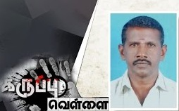 Karuppu Vellai 19-10-2016 Waylaid & Murdered after returning from temple visit