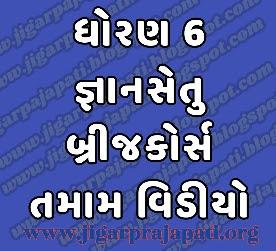 Std-6: Bridge Course, Class Readiness (Gyansetu) Program Live Videos on DD Girnar Youtube By Gujarat E-Class SSA, Samagra Shiksha