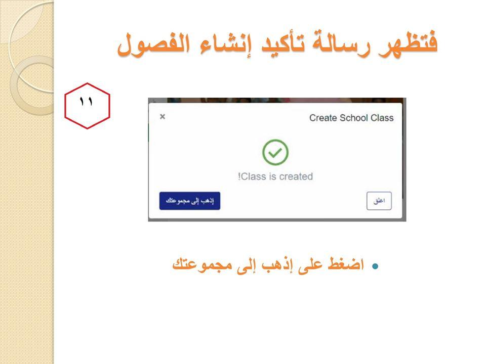 خطوات التسجيل على المنصة للمعلم والطالب وطريقة اعداد الطالب للمشروعات البحثية 11