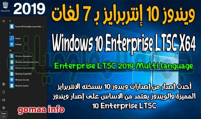 ويندوز 10 إنتربرايز بـ 7 لغات | Windows 10 Enterprise LTSC X64 | سبتمبر 2019