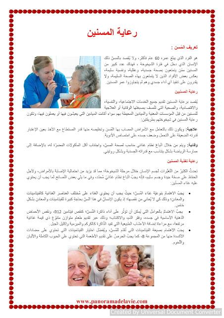 ميثاقا يضبط ما يمكننا القيام به في مجال رعاية المسنين و حسن معاملتهم