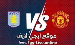 مشاهدة مباراة مانشستر يونايتد وأستون فيلا بث مباشر ايجي لايف بتاريخ 01-01-2021 في الدوري الانجليزي