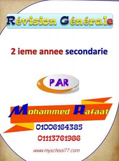 مذكرة المراجعة النهائية لغة فرنسية للصف الثانى الثانوى ترم اول2020 وفقا لأحدث مواصفات – موقع مدرستى