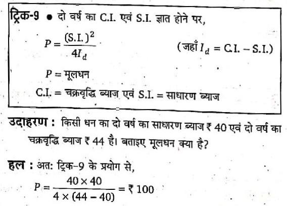 किसी धन का दो वर्ष का साधारण व्याज ₹40  एवं दो वर्ष का चक्रवृद्धि व्याज ₹44 है', बताये  मूलधन क्या है ?