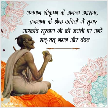 Surdas Jayanti Shayari for Whatsapp & Facebook