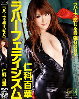 AIKB-004 Hundred Flower Nishina Rubber Fetish