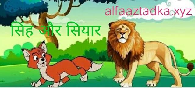 Panchtantra Ki Kahaniya,सिंह और सियार
