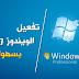 تفعيل ويندوز 7 مدى الحياة 2016 | Activate Windows 7