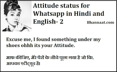 Attitude status for Whatsapp in Hindi and English- 2