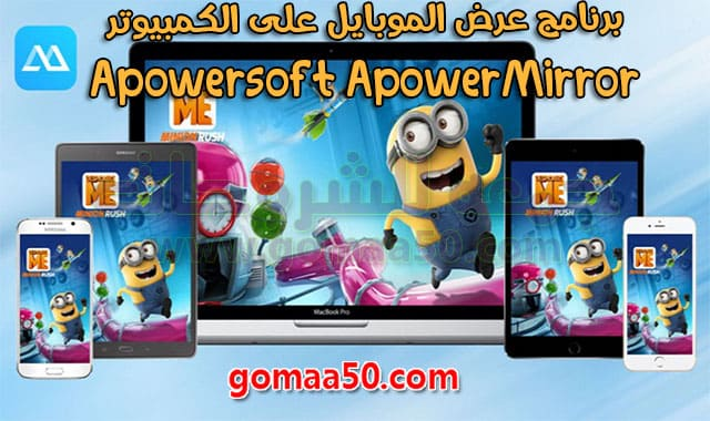 افضل برنامج عرض الموبايل على الكمبيوتر  Apowersoft ApowerMirror 1.4.6.14