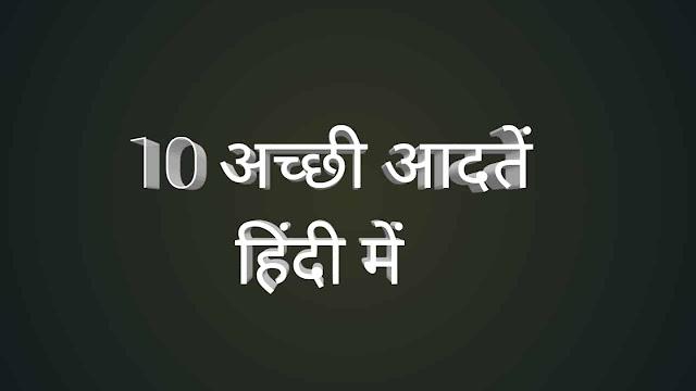 10 अच्छी आदतें in hindi   10 good habit in hindi