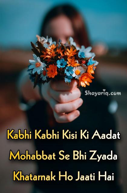Love wali shayari, photo shayari, status, Quotes