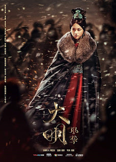 Ming Dynasty 2019 (Chinese Series)