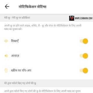 भारत में ट्विटर को मात देने आया कू ऐप ( Koo App ) , इसके बारे में महत्वपूर्ण जानकारी यहां पर पढ़ें - डिंपल धीमान