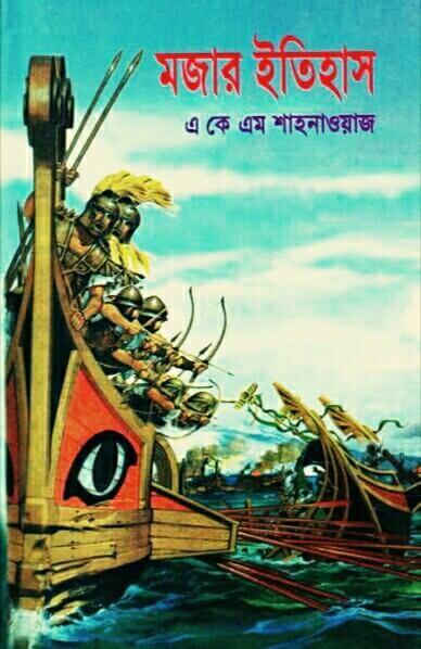 মজার ইতিহাস PDF Download - এ কে এম শাহনাওয়াজ | ইতিহাস বই