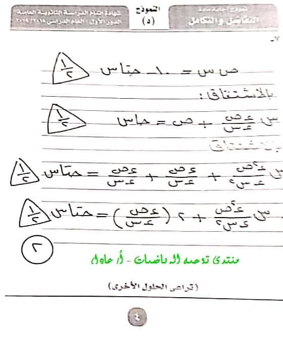 نموذج الإجابة الرسمى لامتحان التفاضل والتكامل للثانوية العامة ٢٠١٩ بتوزيع الدرجات 5