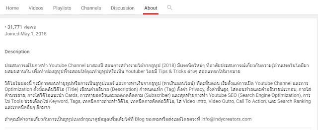 คำอธิบายช่อง youtube - youtube channel description