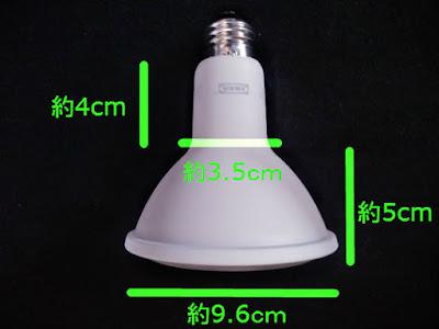 IKEA植物育成用LED電球のサイズ(アバウトな測定)