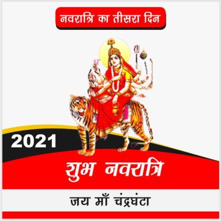 2021 Navratri Maa Chandraghanta Wishes Images