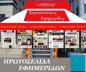 Κυριακάτικες εφημερίδες 20/11/2016....