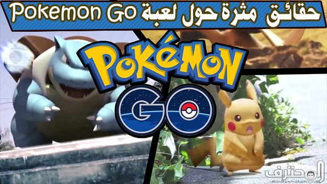 حقائق مثيرة ربما لا تعرفها عن لعبة Pokemon Go وعلاقة الخبيثة بشركة جووجل !