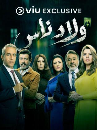 مسلسل ولاد ناس الحلقة 17 السابعة عشر