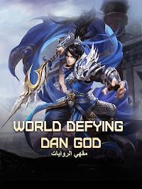 رواية World Defying Dan God مترجمة