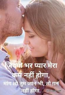 Pyar-Mera-Romantic-shayari-in-hindi