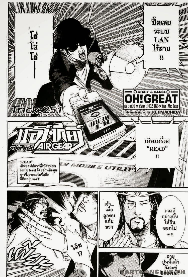 Air Gear - หน้า 1