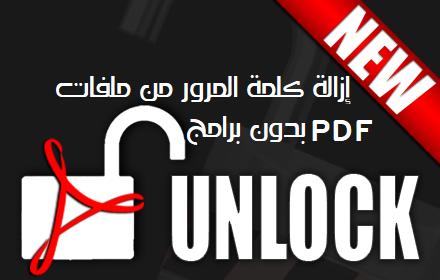 إزالة كلمة المرور من ملفات PDF بدون برامج
