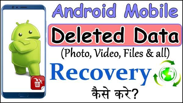 Deleted-Photo-Videos-wapas-laane-wala-App-konsa-hai