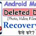 Deleted Photo & Videos वापस लाने वाला App कौन-सा है?