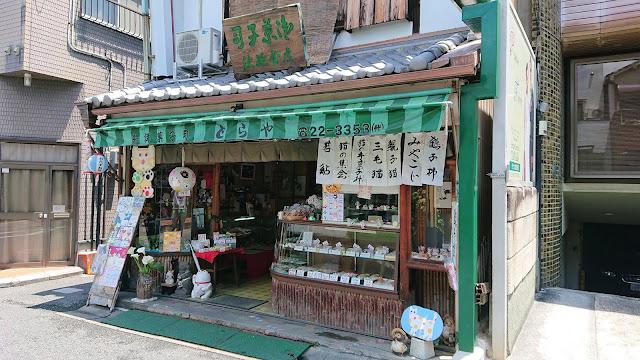 奈良公園 とらや 和菓子